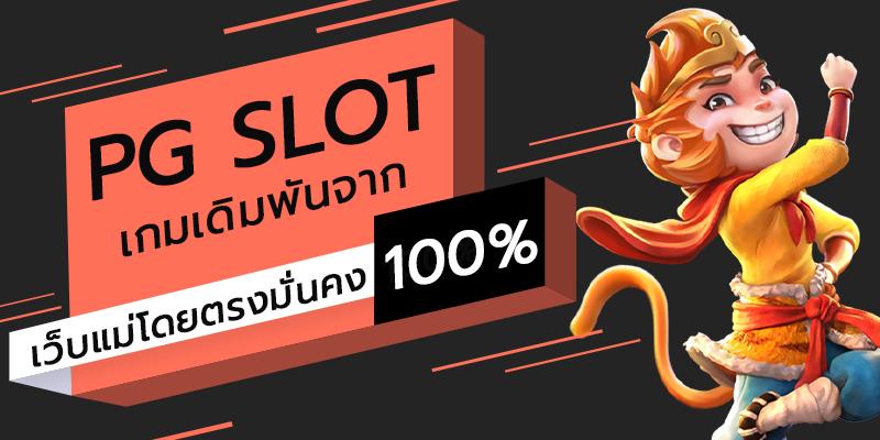 PG SLOT เกมเดิมพันจาก เว็บแม่โดยตรงมั่นคง 100%