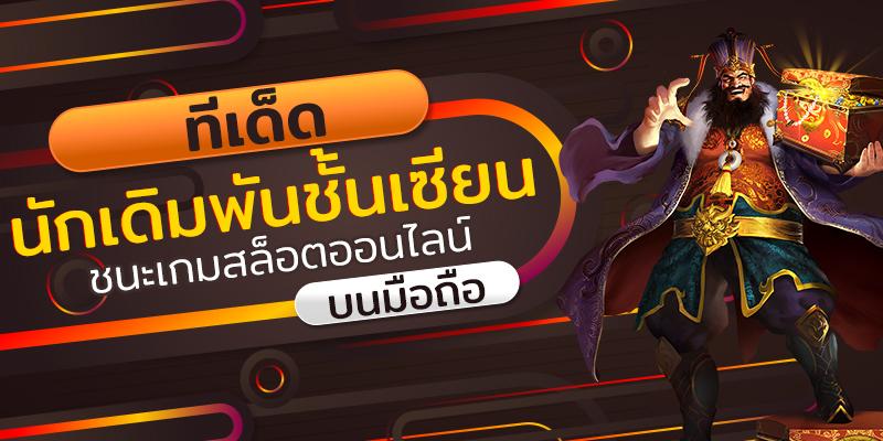 ทีเด็ดนักเดิมพันชั้นเซียน ชนะเกมสล็อตออนไลน์บนมือถือ