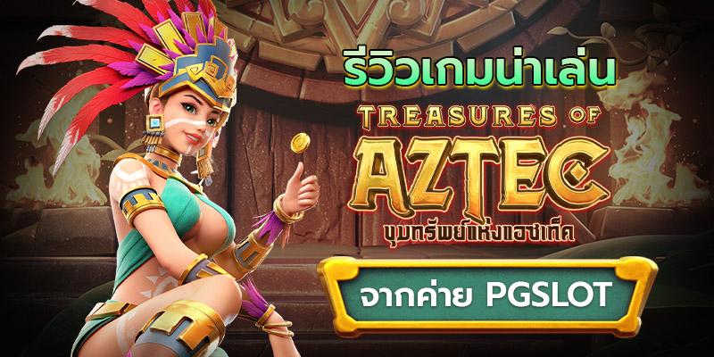 รีวิวเกมสล็อตออนไลน์ Treasures of Aztec